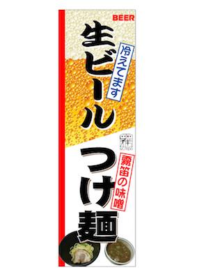 麺処霧笛様 ビール、つけ麺 - のぼり旗